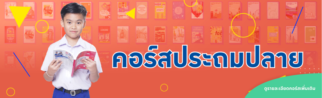 New Banner for ประถม