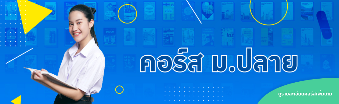New Banner for มปลาย